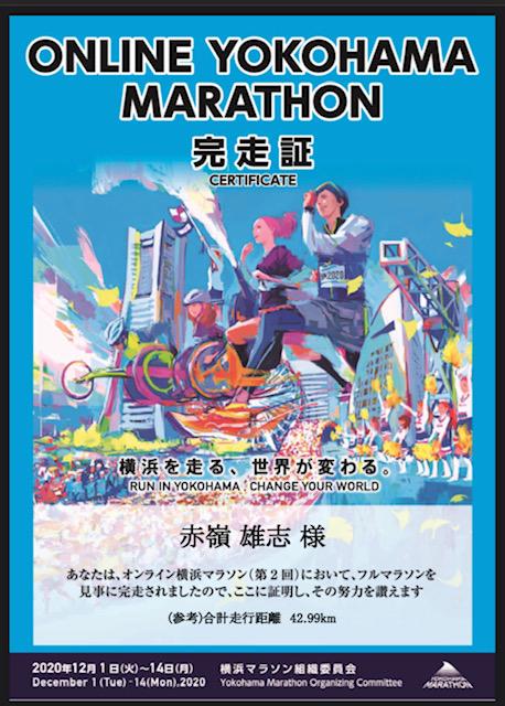 オンライン横浜マラソン